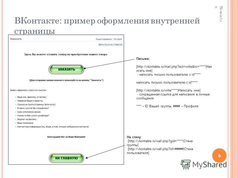 5 ВКонтакте: пример оформления внутренней страницы 5 Newis.bi z Письма: [http://vkontakte.ru/mail.php?act=write&to=*****|Нап исать мне] - написать письмо пользователю с id***** написать письмо пользователю с id***** [http://vkontakte.ru/write*****|На