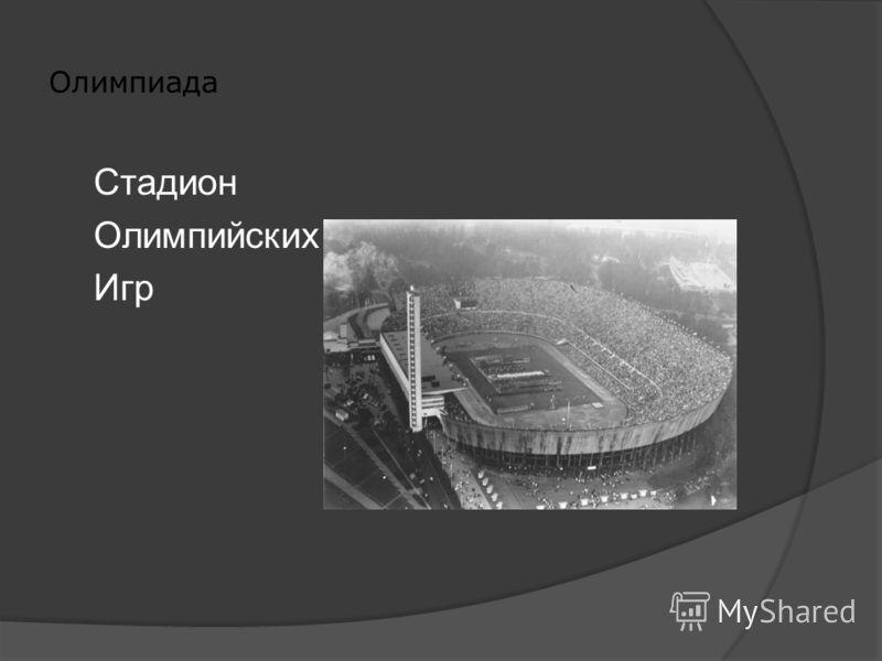 Олимпиада Стадион Олимпийских Игр