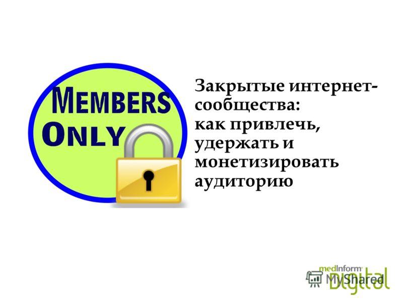 Закрытые интернет- сообщества: как привлечь, удержать и монетизировать аудиторию