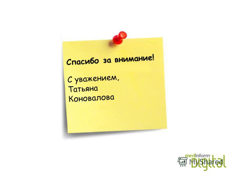 Спасибо за внимание! С уважением, Татьяна Коновалова