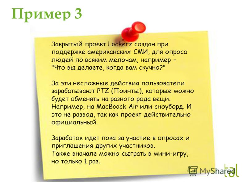 Пример 3 http://www.lockerz.com/ Закрытый проект Lockerz создан при поддержке американских СМИ, для опроса людей по всяким мелочам, например –