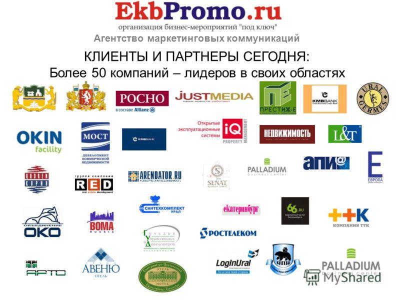 Агентство маркетинговых коммуникаций КЛИЕНТЫ И ПАРТНЕРЫ СЕГОДНЯ: Более 50 компаний – лидеров в своих областях