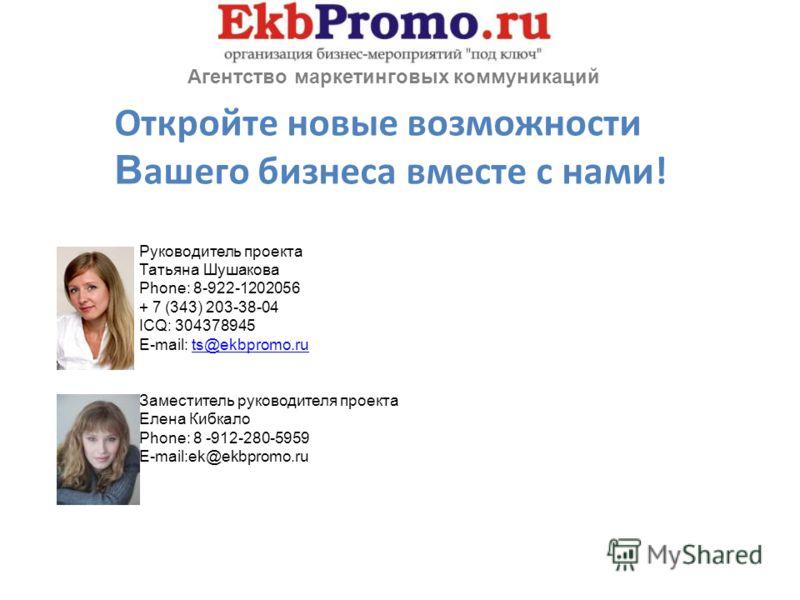Агентство маркетинговых коммуникаций Откройте новые возможности В ашего бизнеса вместе с нами! Руководитель проекта Татьяна Шушакова Phone: 8-922-1202056 + 7 (343) 203-38-04 ICQ: 304378945 E-mail: ts@ekbpromo.ruts@ekbpromo.ru Заместитель руководителя