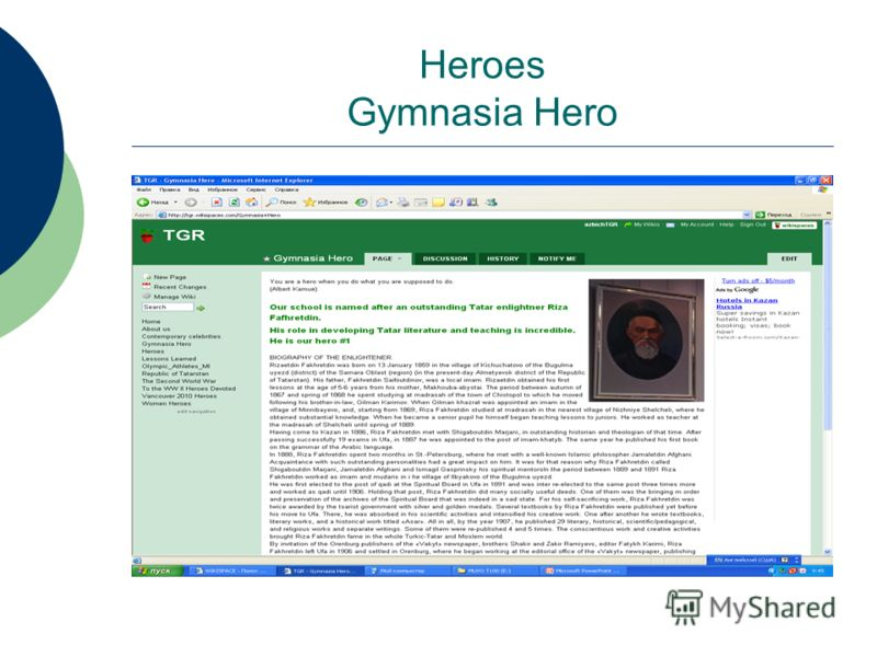 Heroes Gymnasia Hero