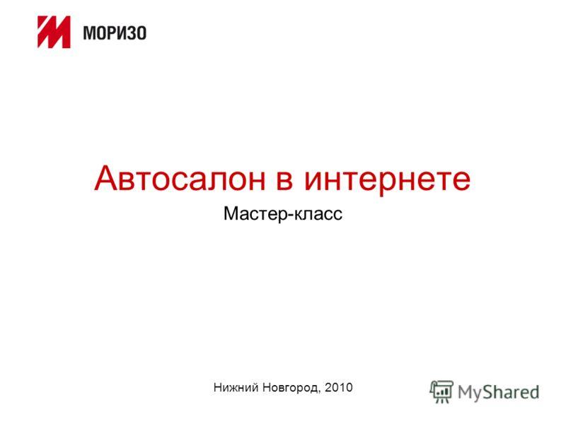 Автосалон в интернете Мастер-класс Нижний Новгород, 2010