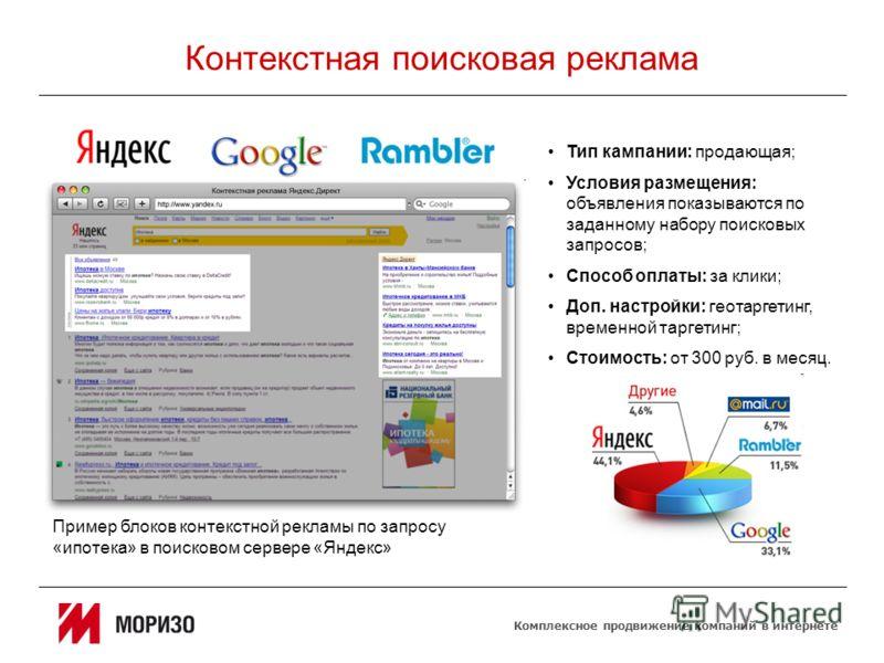Комплексное продвижение компаний в интернете Контекстная поисковая реклама Пример блоков контекстной рекламы по запросу «ипотека» в поисковом сервере «Яндекс» Тип кампании: продающая; Условия размещения: объявления показываются по заданному набору по