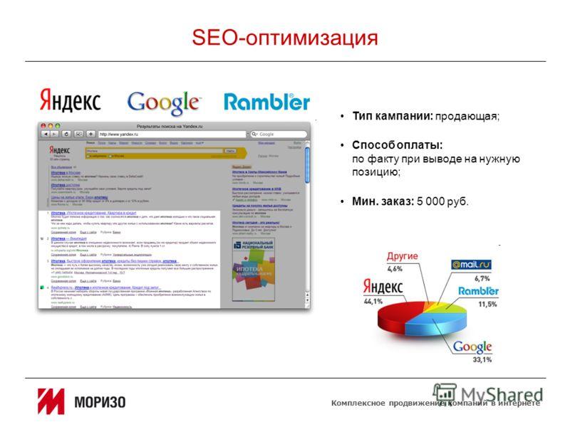 Комплексное продвижение компаний в интернете SEO-оптимизация Тип кампании: продающая; Способ оплаты: по факту при выводе на нужную позицию; Мин. заказ: 5 000 руб.