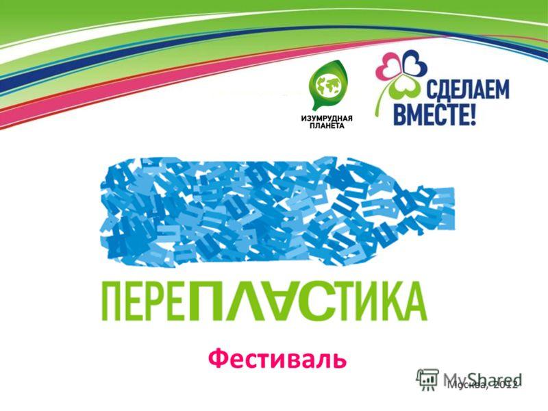 Фестиваль Москва, 2012