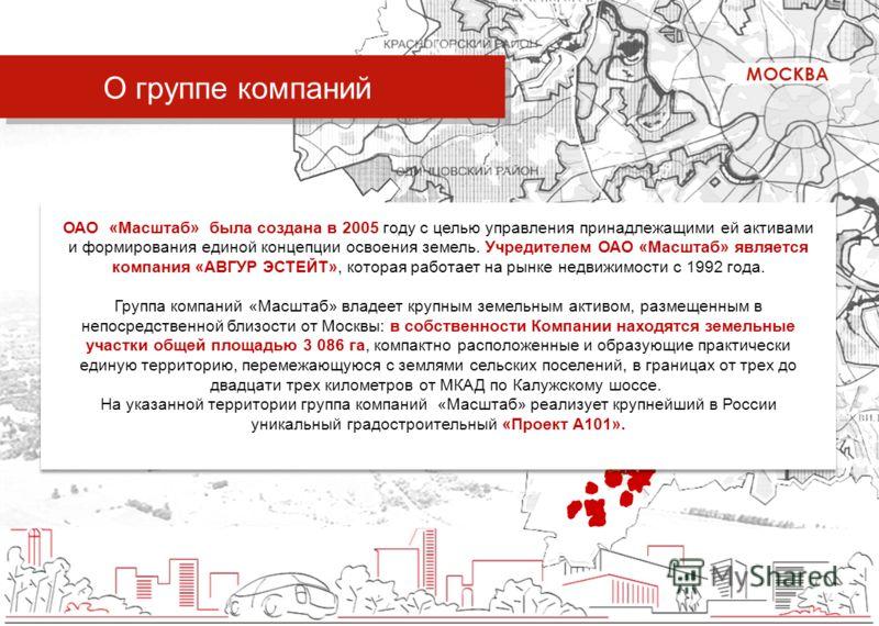 МОСКВА ОАО «Масштаб» была создана в 2005 году с целью управления принадлежащими ей активами и формирования единой концепции освоения земель. Учредителем ОАО «Масштаб» является компания «АВГУР ЭСТЕЙТ», которая работает на рынке недвижимости с 1992 год