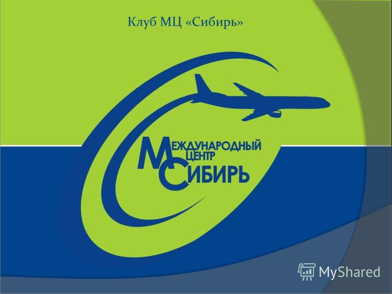 Клуб МЦ «Сибирь»