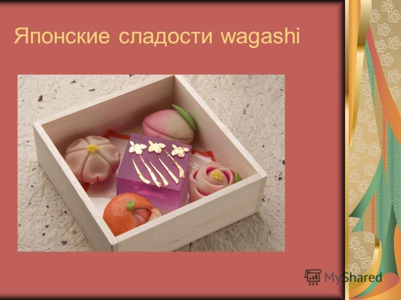 Японские сладости wagashi