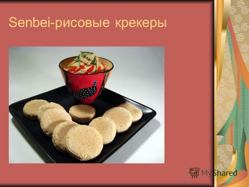 Senbei-рисовые крекеры