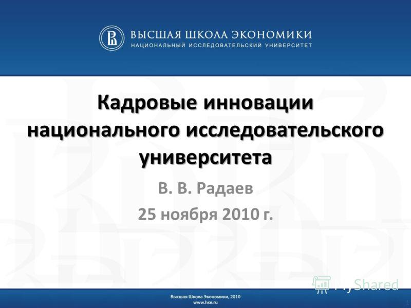 Кадровые инновации национального исследовательского университета В. В. Радаев 25 ноября 2010 г. 1
