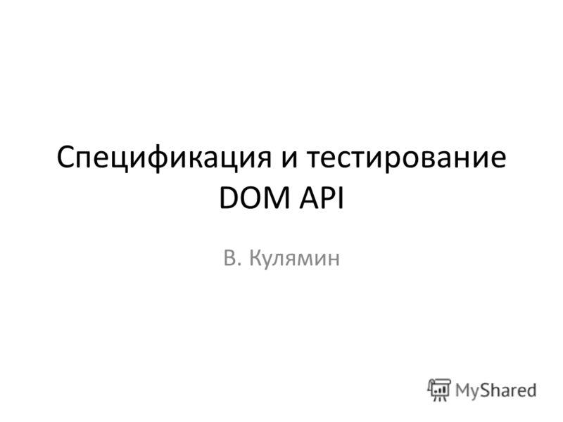 Спецификация и тестирование DOM API В. Кулямин