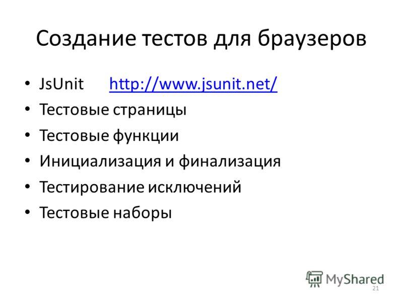 Создание тестов для браузеров JsUnit http://www.jsunit.net/http://www.jsunit.net/ Тестовые страницы Тестовые функции Инициализация и финализация Тестирование исключений Тестовые наборы 21