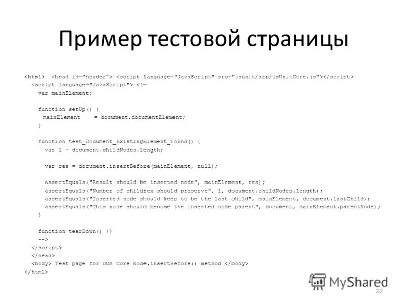 Пример тестовой страницы  Test page for DOM Core Node.insertBefore() method 22