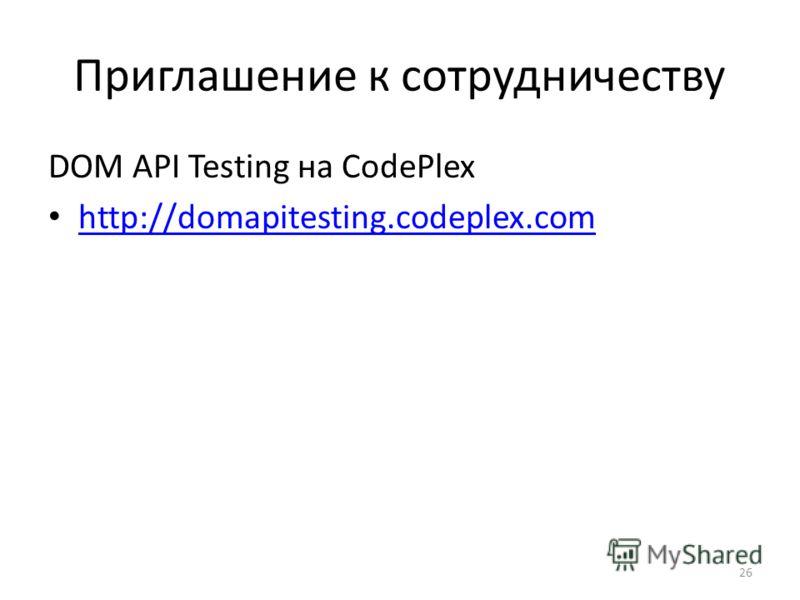 Приглашение к сотрудничеству DOM API Testing на CodePlex http://domapitesting.codeplex.com 26