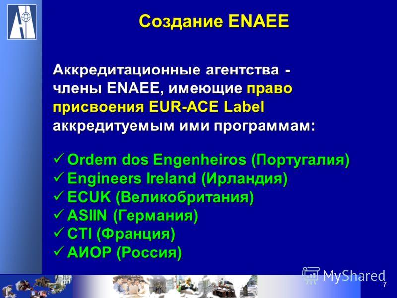 7 Создание ENAEE Аккредитационные агентства - члены ENAEE, имеющие право присвоения EUR-ACE Label аккредитуемым ими программам: Ordem dos Engenheiros (Португалия) Ordem dos Engenheiros (Португалия) Engineers Ireland (Ирландия) Engineers Ireland (Ирла