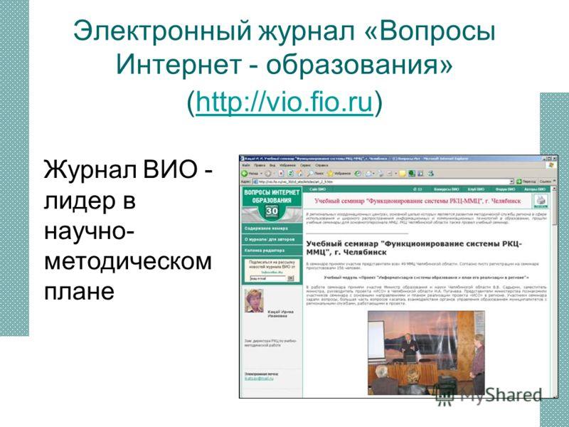 Электронный журнал «Вопросы Интернет - образования» (http://vio.fio.ru)http://vio.fio.ru Журнал ВИО - лидер в научно- методическом плане
