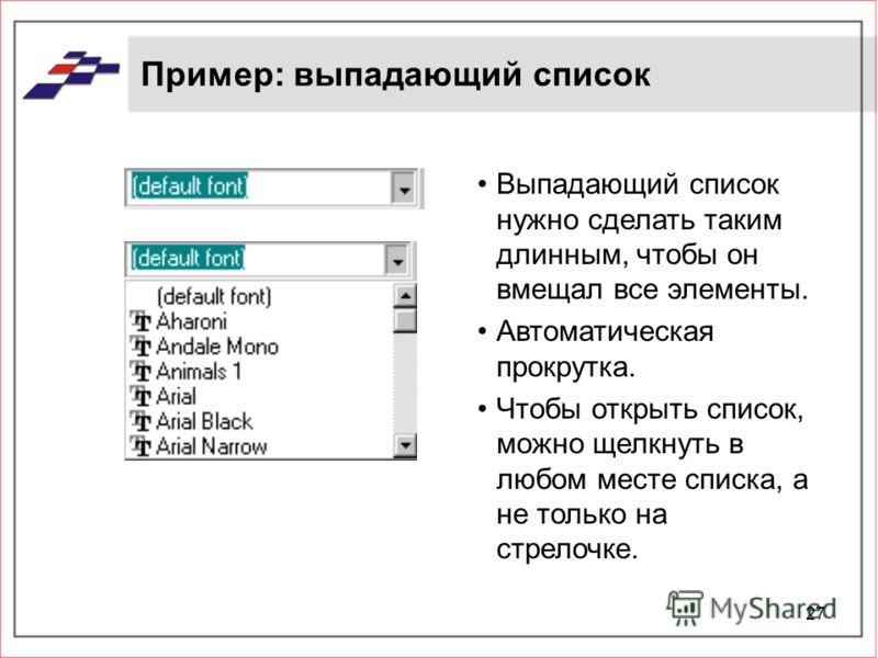 Как сделать раскрывающуюся список html 470