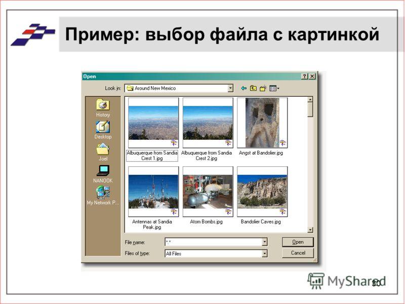 30 Пример: выбор файла с картинкой