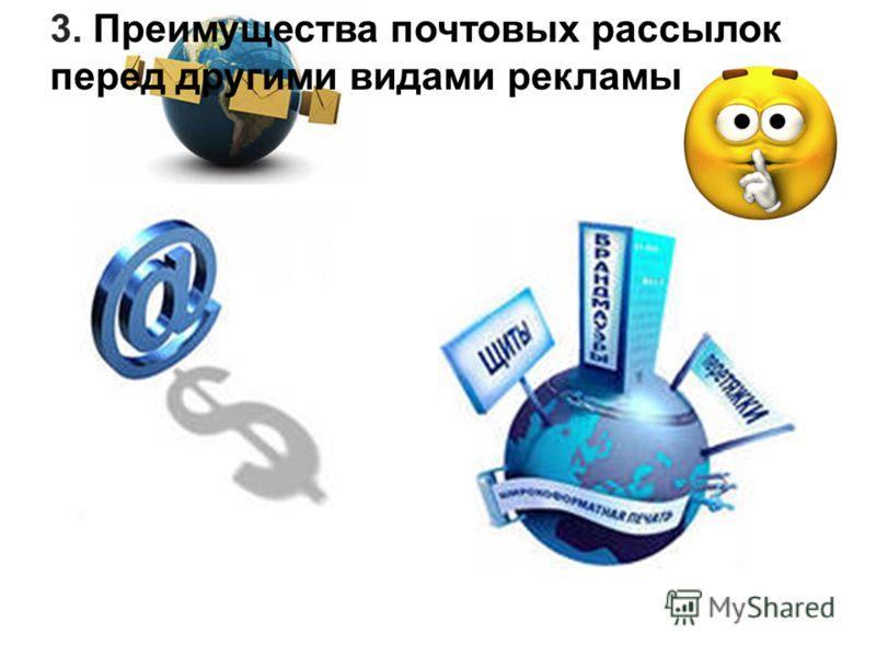 3. Преимущества почтовых рассылок перед другими видами рекламы