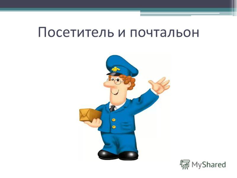 Посетитель и почтальон
