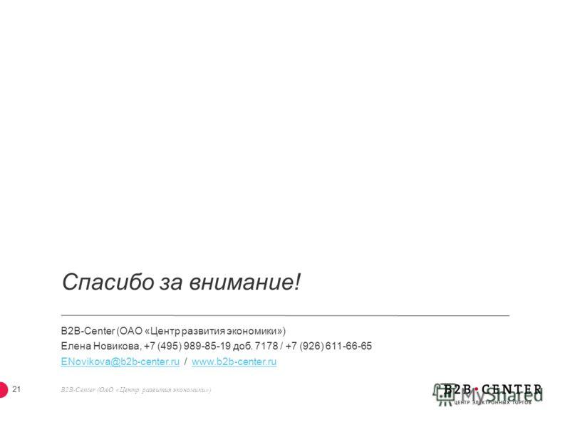 B2B-Center (ОАО «Центр развития экономики») 20 B2B-Center (ОАО «Центр развития экономики») 20 ОАО «Автоваз» Группа «Интегра»ОАО «КТРВ» ОАО «РусГидро» Клиенты B2B-Center «Евроцемент Групп» ГУП «Московский метрополитен» ОАО «ММК» ОАО «АНК Башнефть» Гру