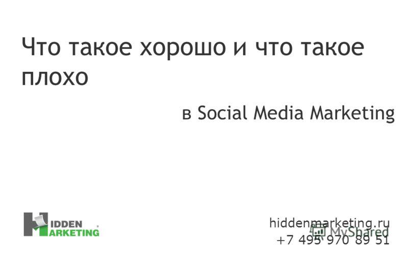 hiddenmarketing.ru +7 495 970 89 51 Что такое хорошо и что такое плохо в Social Media Marketing