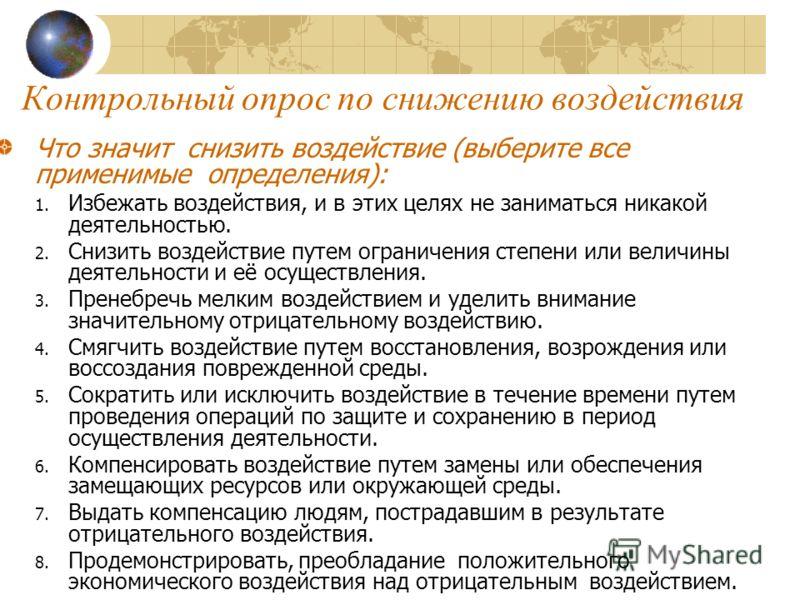 Презентация учебного примера: Экологическая оценка и план мероприятий по охране окружающей среде разработаны для Украинского проекта ЛЭП, финансируемого Всемирным Банком. ПМОС включал ряд вопросов по снижению загрязнения, состоящих в устранении или с