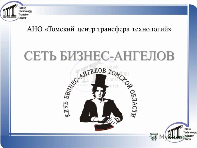 АНО «Томский центр трансфера технологий» СЕТЬ БИЗНЕС-АНГЕЛОВ