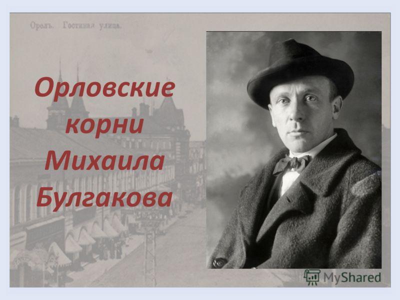 Орловские корни Михаила Булгакова