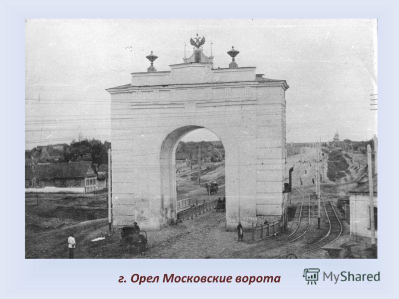 г. Орел Московские ворота