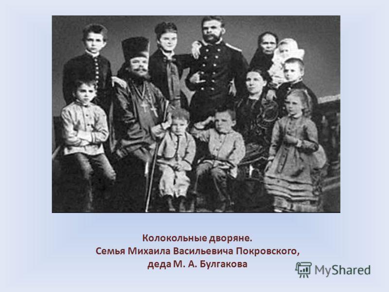 Колокольные дворяне. Семья Михаила Васильевича Покровского, деда М. А. Булгакова
