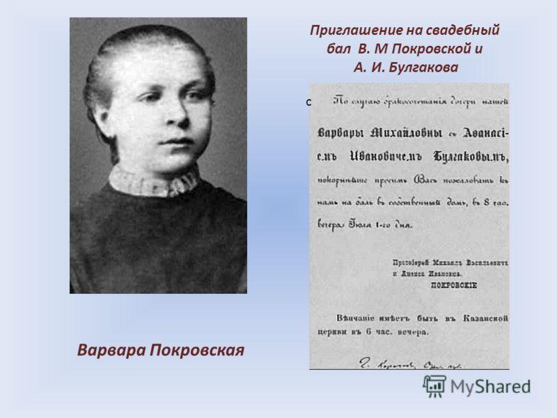 Варвара Покровская Приглашение на свадебный бал В. М Покровской и А. И. Булгакова с