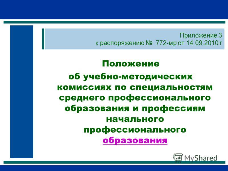 Приложение 3 к распоряжению 772-мр от 14.09.2010 г Положение об учебно-методических комиссиях по специальностям среднего профессионального образования и профессиям начального профессионального образования образования