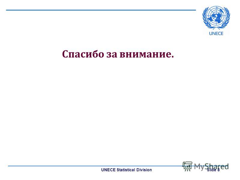 UNECE Statistical Division Slide 8 Спасибо за внимание.