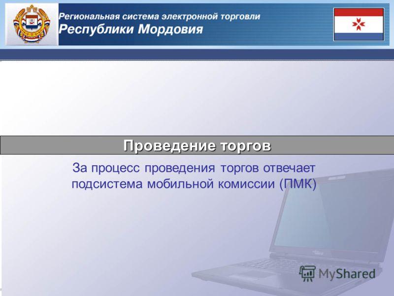 Проведение торгов За процесс проведения торгов отвечает подсистема мобильной комиссии (ПМК)