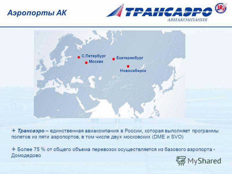 Трансаэро – единственная авиакомпания в России, которая выполняет программы полетов из пяти аэропортов, в том числе двух московских (DME и SVO) Более 75 % от общего объема перевозок осуществляется из базового аэропорта - Домодедово Аэропорты АК Москв
