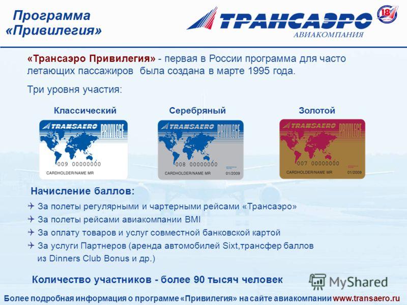 Программа «Привилегия» «Трансаэро Привилегия» - первая в России программа для часто летающих пассажиров была создана в марте 1995 года. Три уровня участия: СеребряныйКлассическийЗолотой Начисление баллов: За полеты регулярными и чартерными рейсами «Т