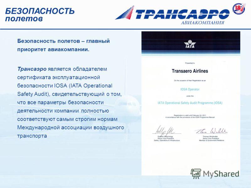 БЕЗОПАСНОСТЬ полетов Безопасность полетов – главный приоритет авиакомпании. Трансаэро является обладателем сертификата эксплуатационной безопасности IOSA (IATA Operational Safety Audit), свидетельствующий о том, что все параметры безопасности деятель
