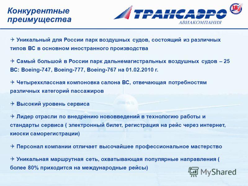 Конкурентные преимущества Уникальный для России парк воздушных судов, состоящий из различных типов ВС в основном иностранного производства Самый большой в России парк дальнемагистральных воздушных судов – 25 ВС: Boeing-747, Boeing-777, Boeing-767 на