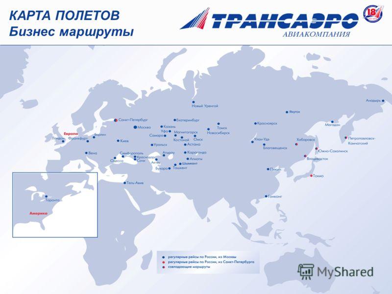 КАРТА ПОЛЕТОВ Бизнес маршруты 41 страна www.transaero.ru более 100 городов