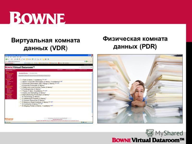 Физическая комната данных (PDR) Виртуальная комната данных (VDR)