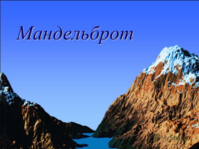Мандельброт