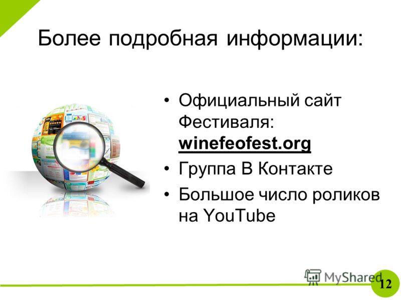 Более подробная информации: Официальный сайт Фестиваля: winefeofest.org Группа В Контакте Большое число роликов на YouTube 12