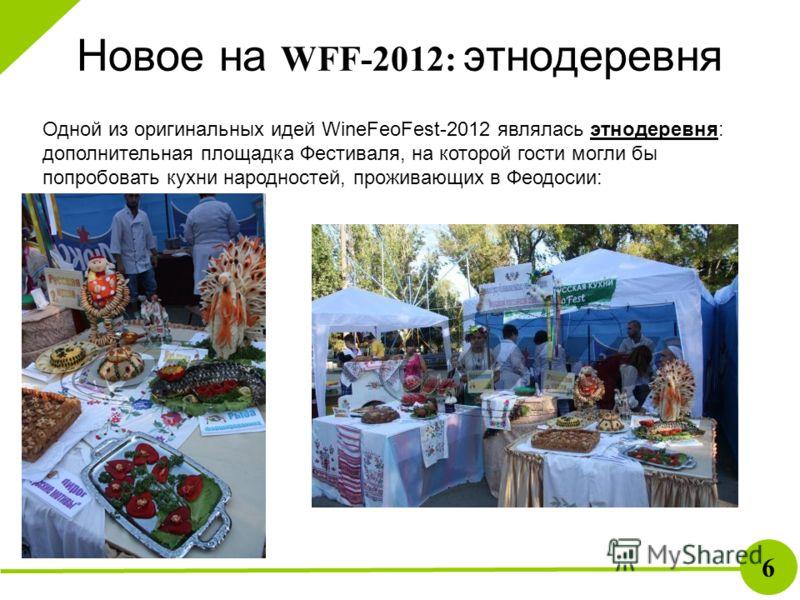Новое на WFF-2012: этнодеревня 6 Одной из оригинальных идей WineFeoFest-2012 являлась этнодеревня: дополнительная площадка Фестиваля, на которой гости могли бы попробовать кухни народностей, проживающих в Феодосии: