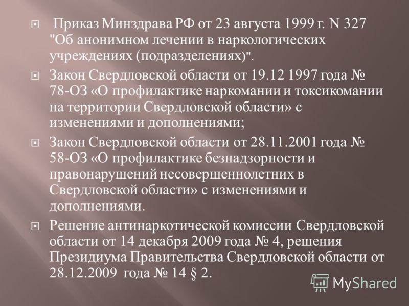 Приказ Минздрава РФ от 23 августа 1999 г. N 327