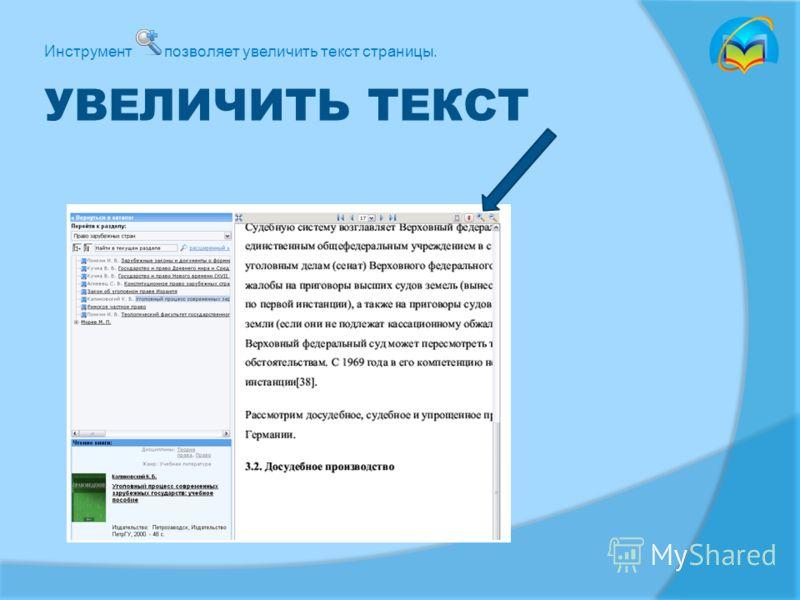 УВЕЛИЧИТЬ ТЕКСТ Инструмент позволяет увеличить текст страницы.