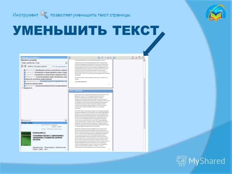 УМЕНЬШИТЬ ТЕКСТ Инструмент позволяет уменьшить текст страницы.